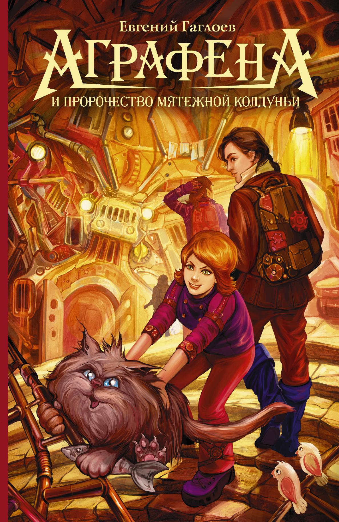 Аграфена и пророчество мятежной колдуньи ( Гаглоев Е.Ф.  )