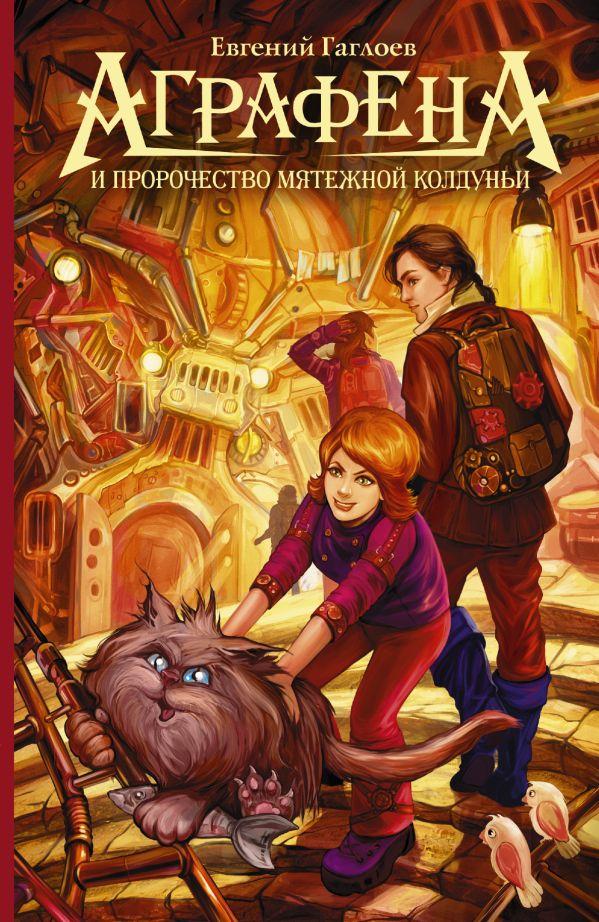 Аграфена и пророчество мятежной колдуньи Гаглоев Е.Ф.