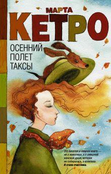 Кетро Марта - Осенний полет таксы обложка книги
