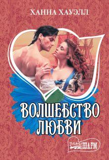 Хауэлл Х. - Волшебство любви обложка книги