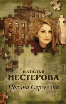 Нестерова Наталья - Полина Сергеевна обложка книги