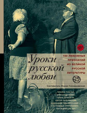 Уроки русской любви Голованивская М.К.