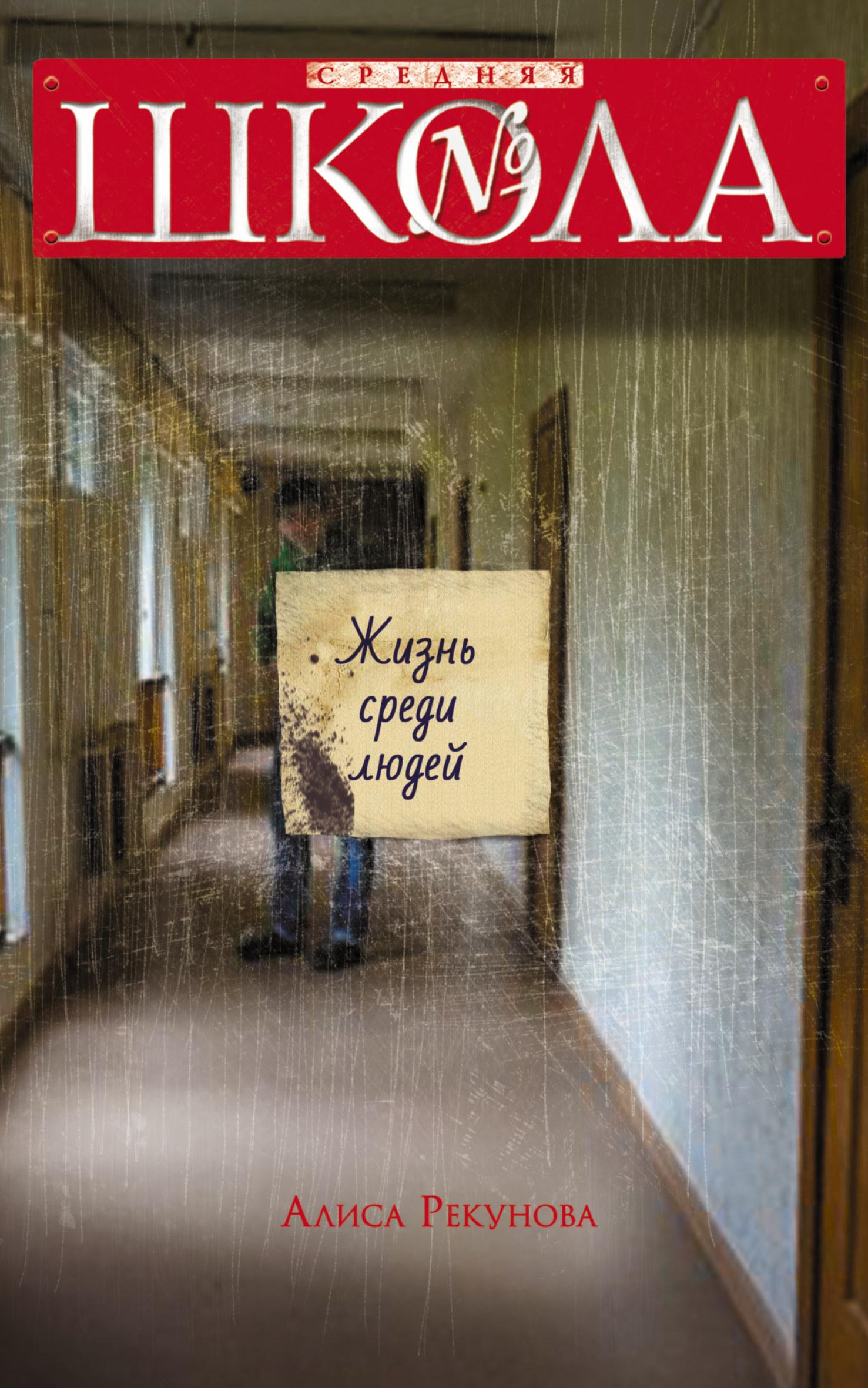 Рекунова А.К. Жизнь среди людей хочу жилье в моск обл 1800000