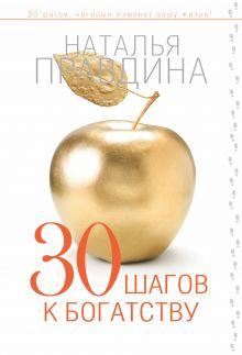 Правдина Н.Б. - 30 шагов к богатству обложка книги