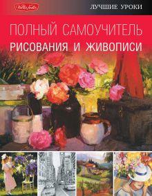 . - Полный самоучитель рисования и живописи обложка книги