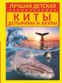 Кошевар Д.В. - Киты, дельфины и акулы обложка книги