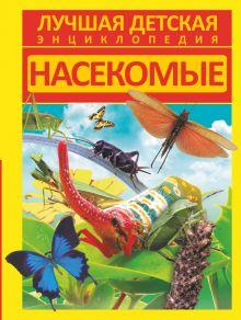 . - Насекомые обложка книги