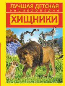 Кошевар Д.В. - Хищники обложка книги