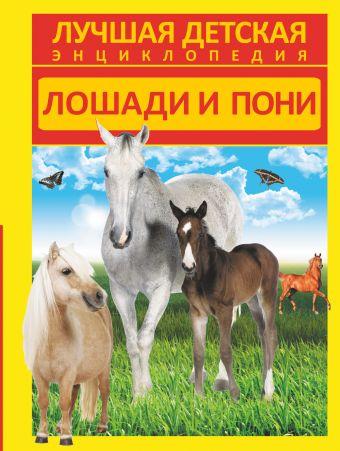 Лошади и пони Спектор А.А.