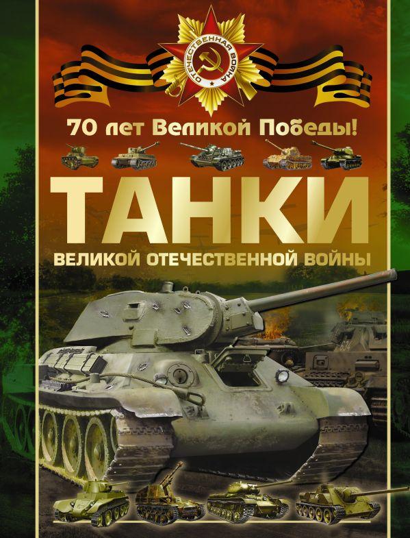 Танки Великой Отечественной войны .