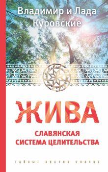Куровские Владимир и Лада. - ЖИВА. Славянская система целительства обложка книги