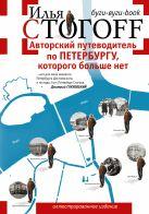 Авторский путеводитель по Петербургу, которого больше нет. Буги-вуги-book