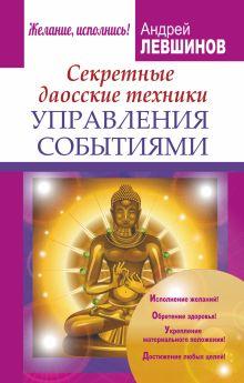 Левшинов А.А. - Секретные даосские техники управления событиями обложка книги