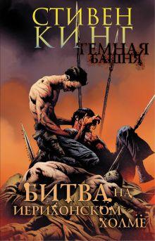 Кинг С. - Темная башня. Часть 5. Битва на Иерихонском холме обложка книги