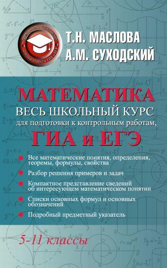 Математика. Весь школьный курс для подготовки к контрольным работам, ГИА и ЕГЭ Маслова Т.Н., Суходский А.М.