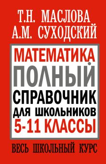 Математика. Полный справочник для школьников. 5-11 классы. Весь школьный курс обложка книги