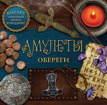 Гардин Дмитрий - Амулеты - обереги обложка книги