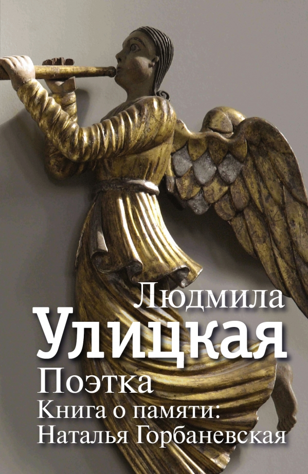 Поэтка. Книга о памяти: Наталья Горбаневская Улицкая Л.Е.