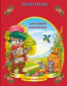 . - Любимые сказки для самых маленьких обложка книги