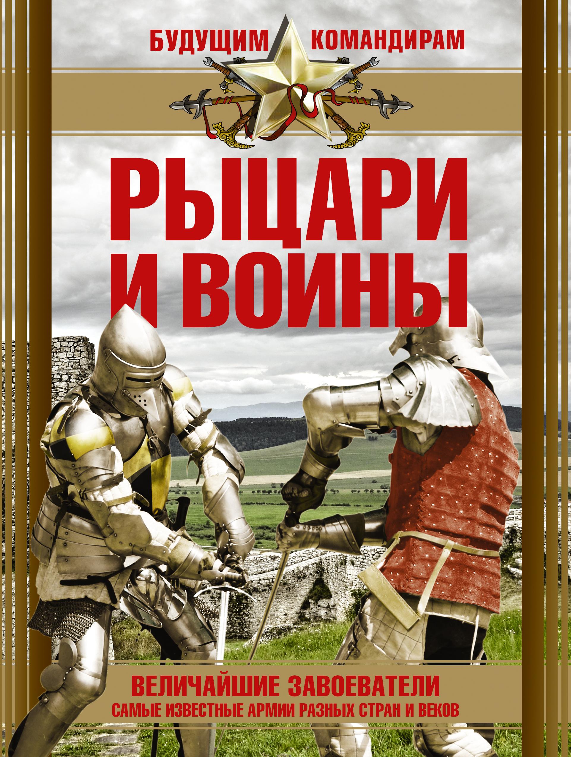 . Рыцари и воины атаманенко и шпионское ревю