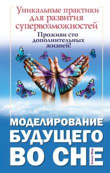 . - Моделирование будущего во сне. Уникальные практики для развития супервозможностей обложка книги