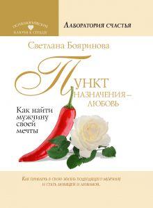 Бояринова С. - Пункт назначения - любовь. Как найти мужчину своей мечты обложка книги