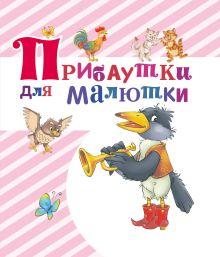 . - Прибаутки для малютки обложка книги