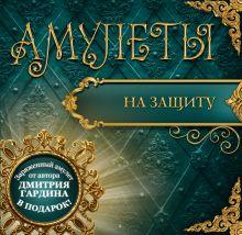 Гардин Дмитрий - Амулеты на защиту (+амулет) обложка книги
