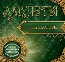 Гардин Дмитрий - Амулеты на здоровье (+амулет) обложка книги