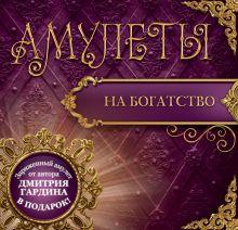 Гардин Дмитрий - Амулеты на богатство (+амулет) обложка книги