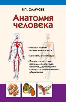 Анатомия человека. Учебник для студентов учреждений среднего профессионального образования обложка книги