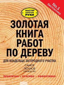 . - Золотая книга работ по дереву для владельца загородного участка обложка книги