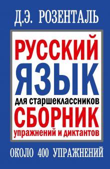 Розенталь Д.Э. - Русский язык для старшеклассников. Сборник упражнений и диктантов обложка книги