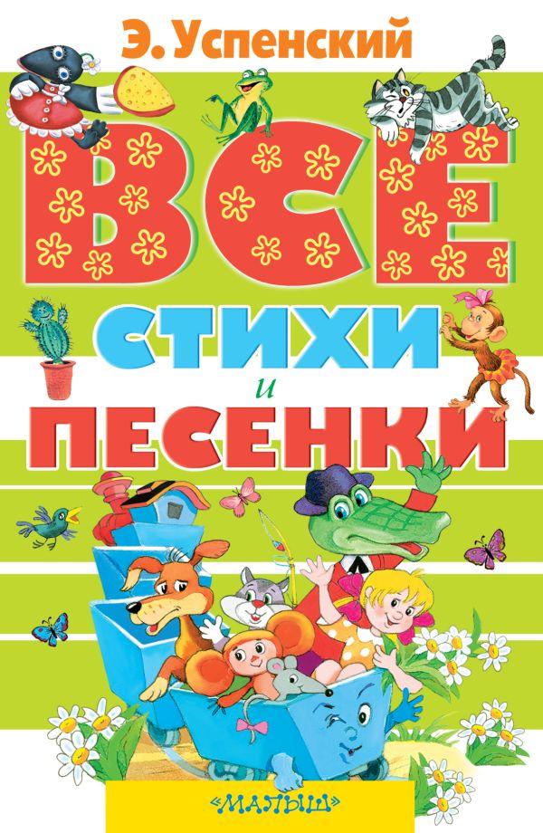 Все стихи и песенки Успенский Э.Н.