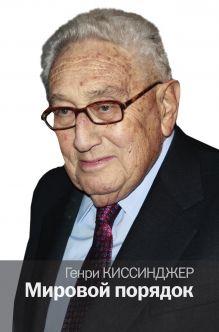 Киссинджер Генри - Мировой порядок обложка книги