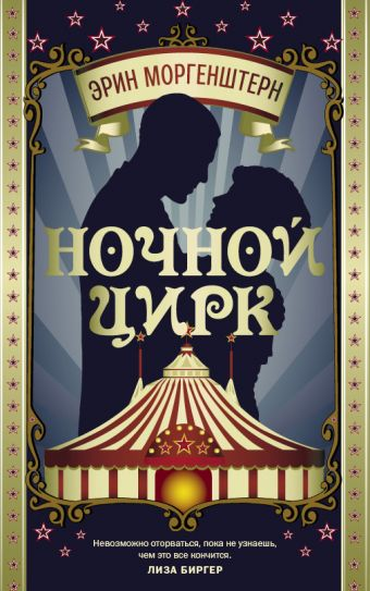 Ночной цирк Моргенштерн Э.