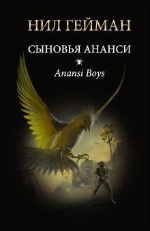 Сыновья Ананси обложка книги