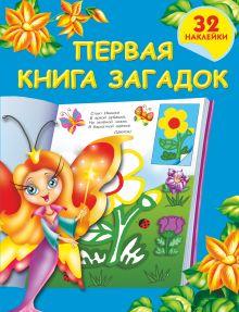 Дмитриева В.Г. - Первая книга загадок с наклейками обложка книги