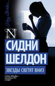 Шелдон С. - Звезды светят вниз обложка книги