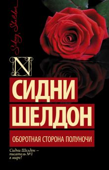 Шелдон С. - Оборотная сторона полуночи обложка книги