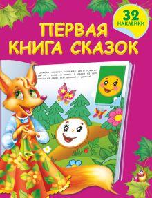 Дмитриева В.Г. - Первая книга сказок с наклейками обложка книги