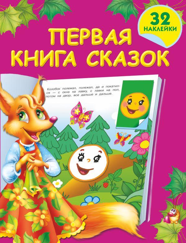 Первая книга сказок с наклейками Дмитриева В.Г.