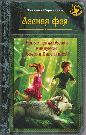 Лесная фея, или новые приключения кикиморы Светки Пипеткиной Корниенко Т.Г.