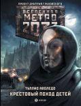 Метро 2033: Крестовый поход детей