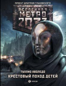 Аволедо Т. - Метро 2033: Крестовый поход детей обложка книги