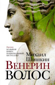 Шишкин М.П. - Венерин волос обложка книги