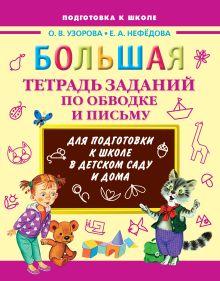 Узорова О.В. - Большая тетрадь заданий по обводке и письму обложка книги