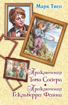 Приключения Тома Сойера. Приключения Гекльберри Финна обложка книги