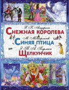 Гофман Э.Т., Метерлинк М., Андерсен Г.Х. - Снежная королева. Синяя птица. Щелкунчик и Мышиный Король' обложка книги