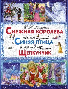 Гофман Э.Т., Метерлинк М., Андерсен Г.Х. - Снежная королева. Синяя птица. Щелкунчик и Мышиный Король обложка книги